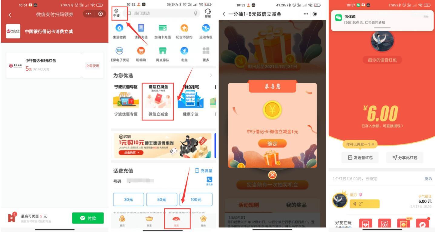 中国银行领取6元微信零钱