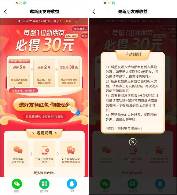 微视邀请好友看视频撸30元现金红包