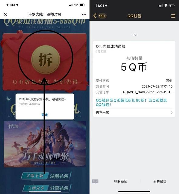 斗罗大陆秒领5Q币_限苹果手机QQ