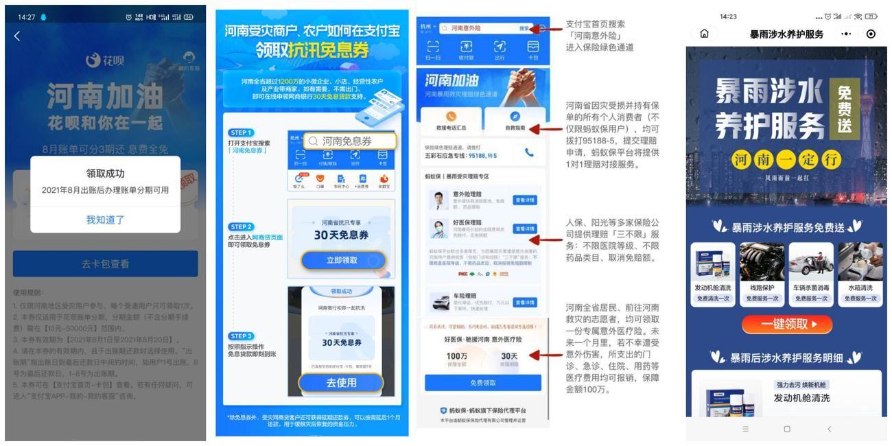 河南地区用户领取支付宝免息-第3张插图