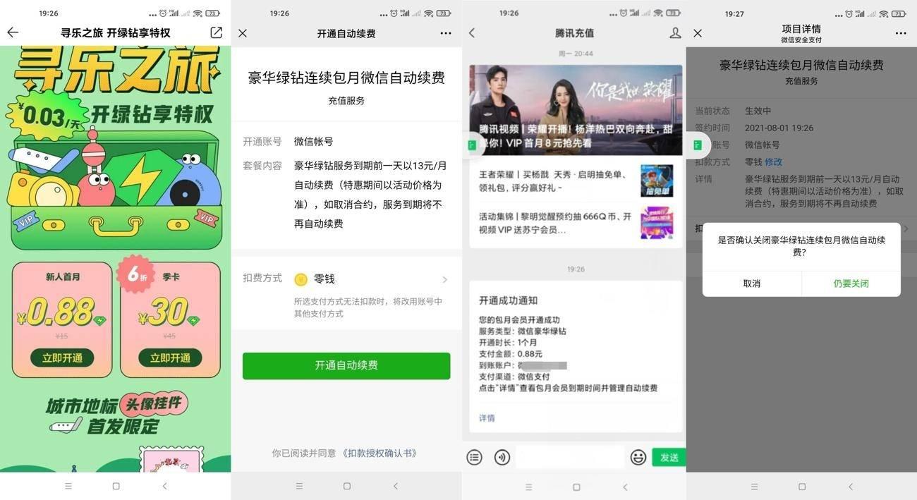 部分用户0.88元开1个月QQ绿钻活动-第3张插图